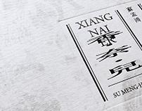 主視覺、畫冊《香.奈.兒 Xiang Nai Er》— 蘇孟鴻個展
