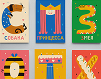 Russian alphabet for children