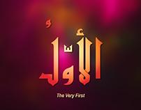 99 Names of Allah – Al Asma Ul Husna