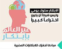 Mawhiba's portal infographics