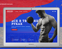 Landing page for sports complex