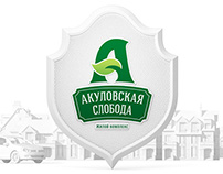 Logo of the residential complex «Akulovskaya Sloboda»