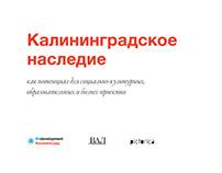 Презентация для Redevelopment Kaliningrad