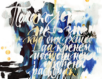 Expressive Calligraphy #1 Color