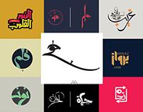 my work calligraphy..typography