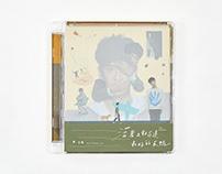廖文強 專輯《 活著是對命運最好的反抗 》ALBUM - Live Forward