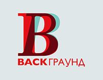 телеканал Backграунд
