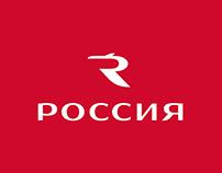 Ребрендинг Авиакомпании «Россия»