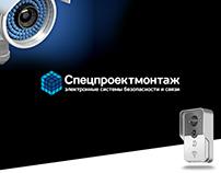 логотип для компании «Спецпроектмонтаж»