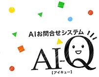 AI-Q for Line