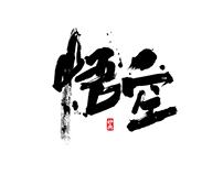 七月商业书法字体精选