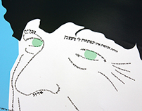 Music Poster - Meir Ariel