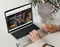 Создание сайта с онлайн-бронированием туров