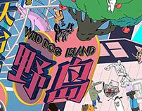 野島 Wild Dog Island Exhibition