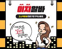 대한민국 밤알바 1등 구인구직 사이트 이지알바!!