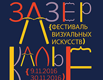 "Плакат для фестиваля ""Зазеркалье"""