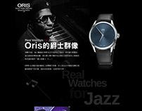 TEK1507S0011 2015 ORIS錶款STYLE專題頁製作 (RWD)