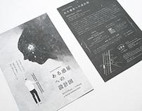my exhibition「ある惑星への設計図」 flyer design
