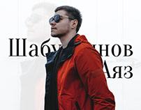 Сайт-визитка для Аяза Шабутдинова