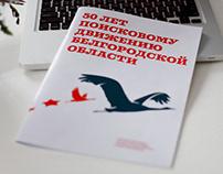 50 лет поисковому движению Белгородской области