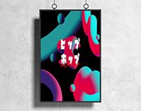 Hip Hop Gradient Poster