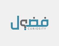 Curiosity   فضول