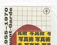 TOKYO 1955-1970 : A NEW AVANT-GARDE