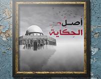 poster يوم_القدس