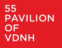Дом Солнца/ Sun House. 55 Pavilion of VDNH. Rebranding.
