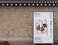 exhibition design - Rooster Greet the Dawn