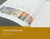[Research] China's Design Era