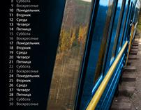 Gazpromtrans calendar