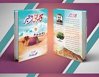 غلاف كتاب قصص وعبر