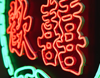 Fun Hee Ave Cafe | 歡囍街茶餐廳 · 視覺