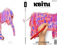 """""""Kvity"""" magazine"""