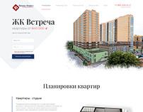 "Landing Page ""ЖК Встреча"""