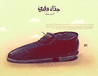 حذاء والدي /my dad shoes