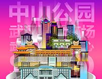 """""""食色江城""""系列之——汉口中山公园"""
