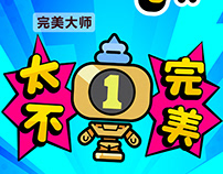 Mini Warriors Scree Phone Preview