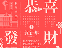 CNY Greeting Card Design 2017