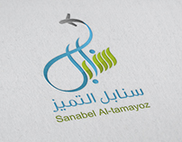 Sanabel Al-Tmayoz