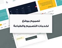 تصميم موقع لخدمات التصميم والطباعة