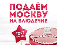 Шоколадница - Москва на блюдечке