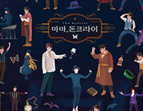Musical Mama Don't Cry 10th Anniversary Poster