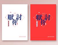 Hate you|Postcard design