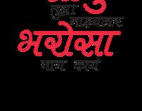 Sonu Tuza Mazyavar Bharosa Nahi Kay - Funny T-shirts