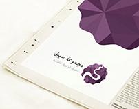 Sabeel: Logo & Identity