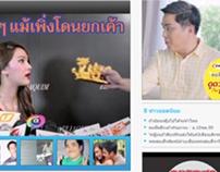 Krungsri Auto- Web Commercials
