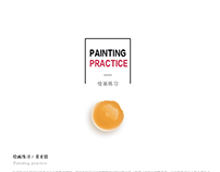 painting practice绘画练习