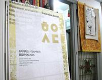 ㅎㅇㅅㄷ graduate exhibition poster
